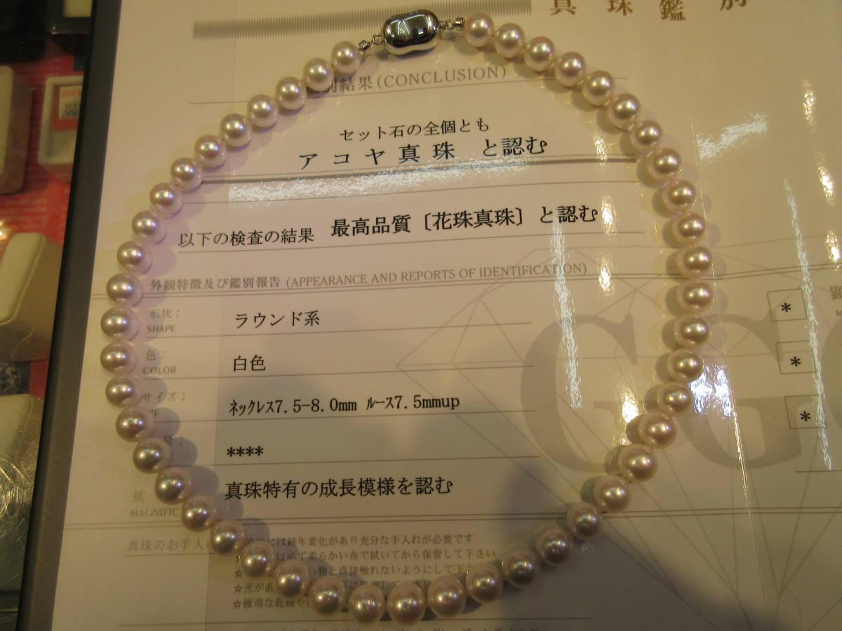 3万円~お得 税込価格!新品 SV 最高品質 綺麗な 天然 花珠 あこや真珠 ネックレス 7.5~8.0mm 41cm 花珠鑑別書付き ケース付き   _画像5