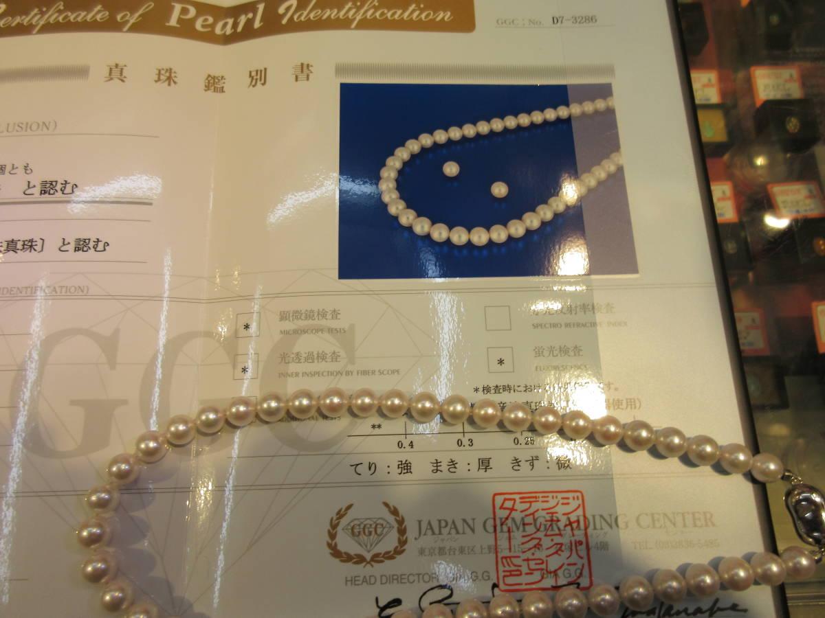 3万円~お得 税込価格!新品 SV 最高品質 綺麗な 天然 花珠 あこや真珠 ネックレス 7.5~8.0mm 41cm 花珠鑑別書付き ケース付き   _画像6