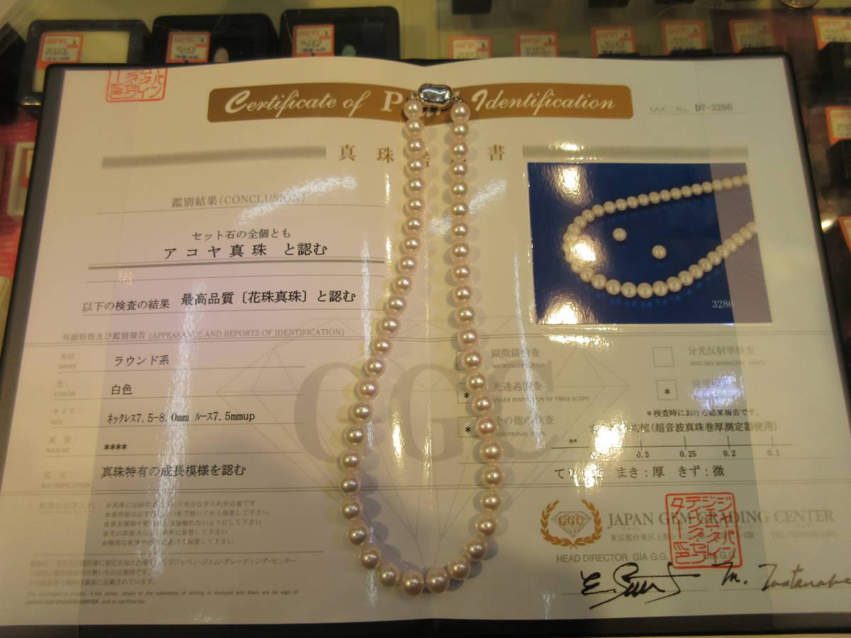 3万円~お得 税込価格!新品 SV 最高品質 綺麗な 天然 花珠 あこや真珠 ネックレス 7.5~8.0mm 41cm 花珠鑑別書付き ケース付き   _画像7