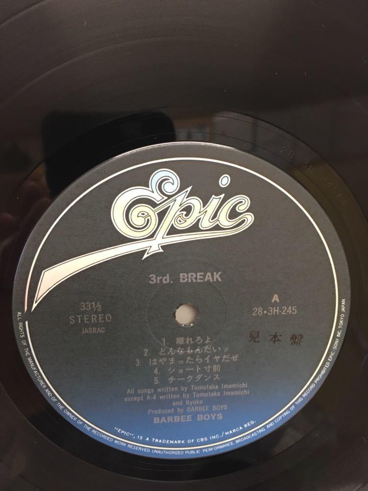 見本盤レコード 希少価値あり バービーボーイズ サードアルバム '3rd BREAK BARBEE BOYS'_画像5