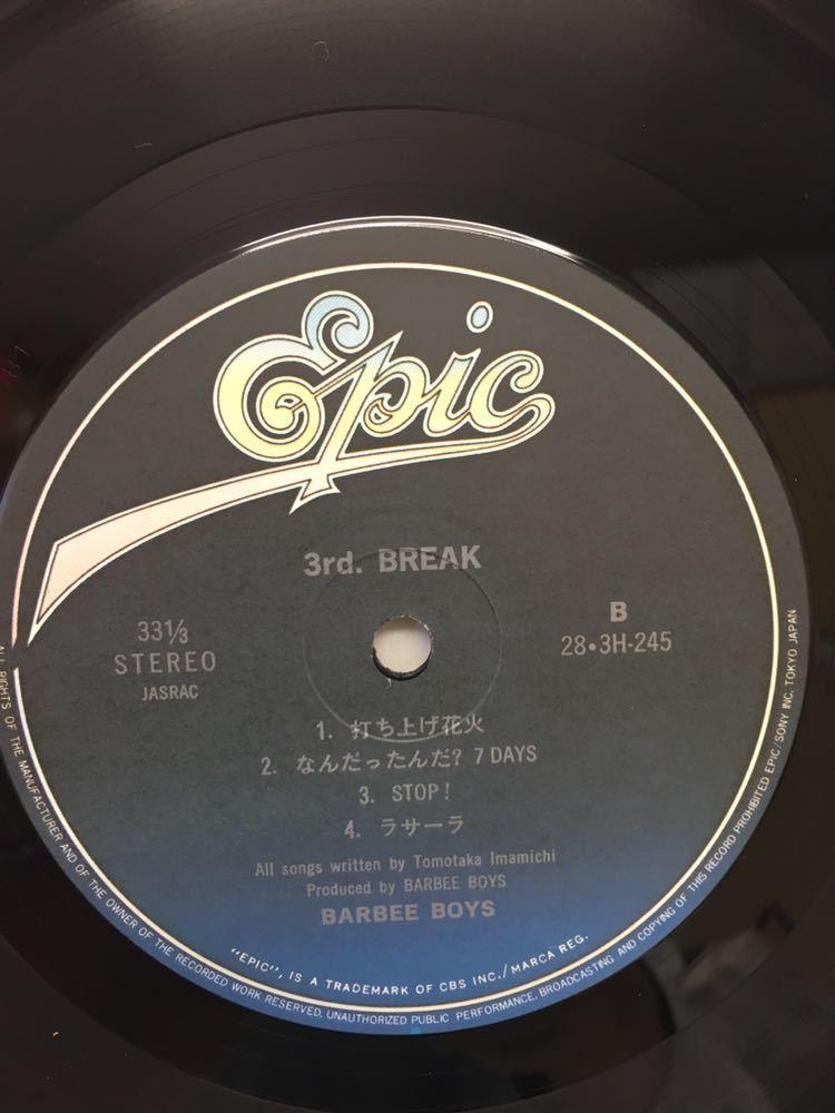 見本盤レコード 希少価値あり バービーボーイズ サードアルバム '3rd BREAK BARBEE BOYS'_画像7