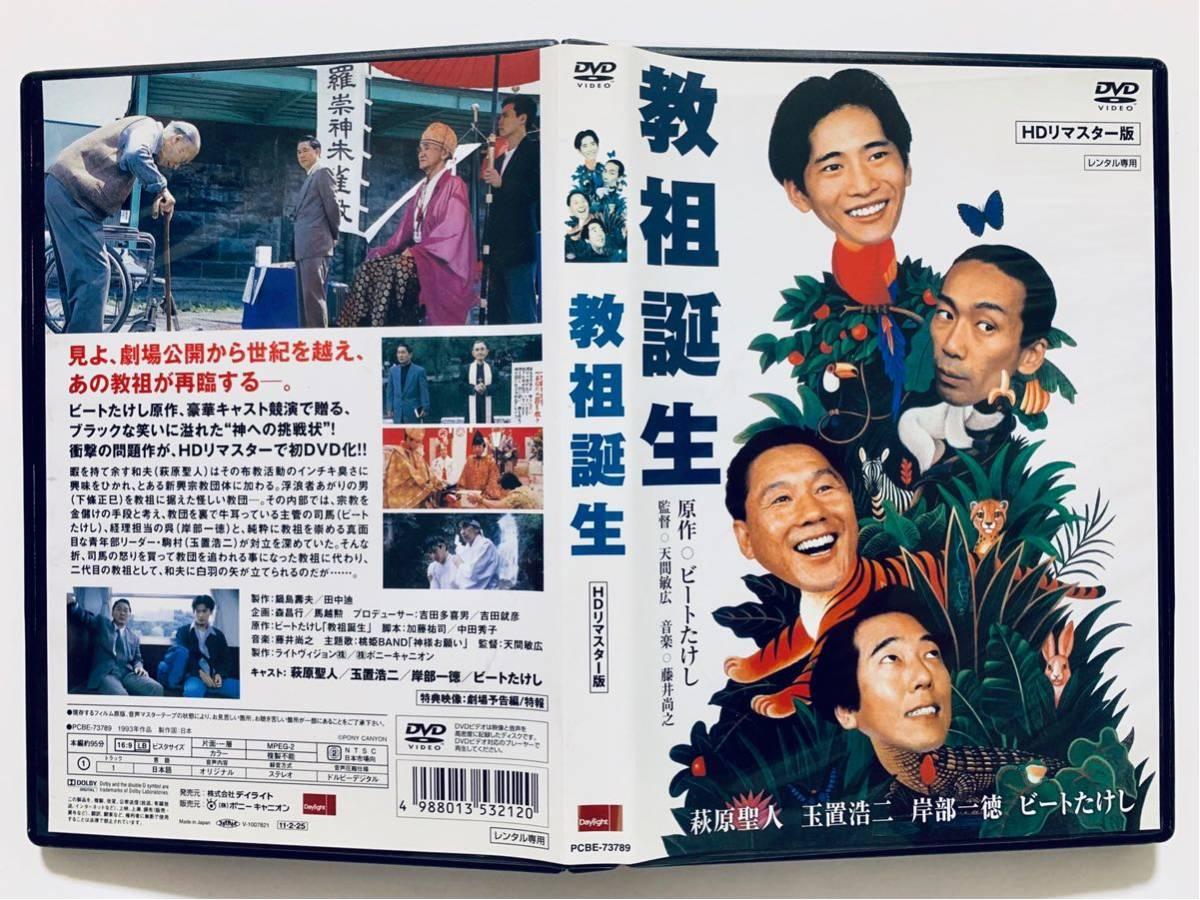 中古DVD 【教祖誕生】 HDリマスター版 原作:ビートたけし 萩原聖人/玉置浩二 (95分)_画像3