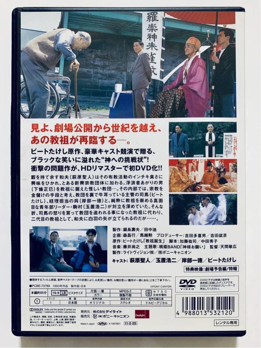 中古DVD 【教祖誕生】 HDリマスター版 原作:ビートたけし 萩原聖人/玉置浩二 (95分)_画像2