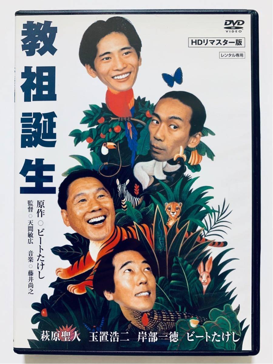 中古DVD 【教祖誕生】 HDリマスター版 原作:ビートたけし 萩原聖人/玉置浩二 (95分)