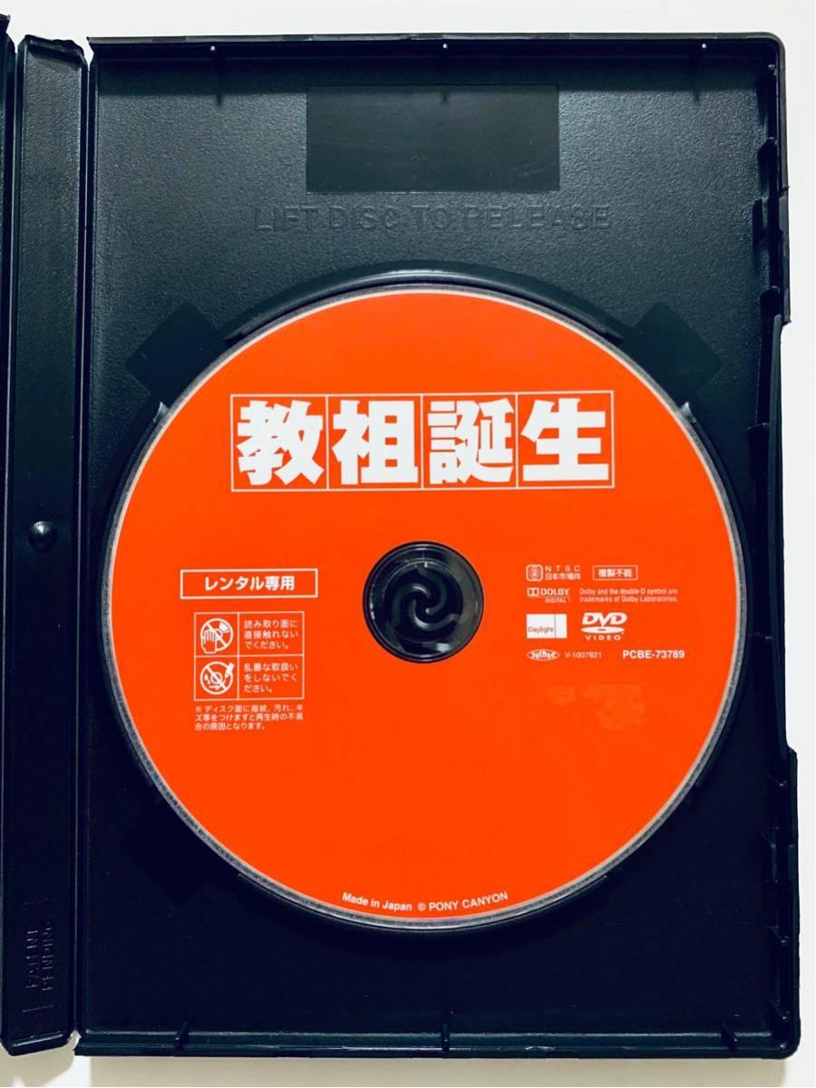 中古DVD 【教祖誕生】 HDリマスター版 原作:ビートたけし 萩原聖人/玉置浩二 (95分)_画像4