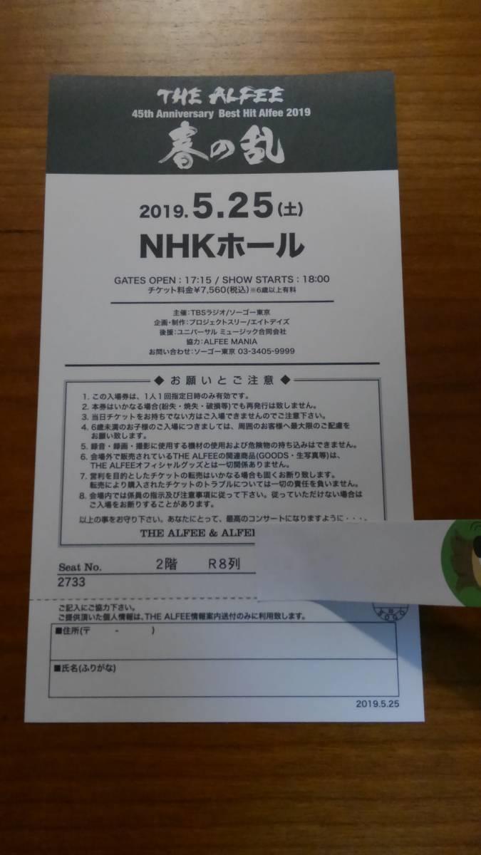 THE ALFEE春の乱5/25(土)NHKホール2階R8列20番台1枚