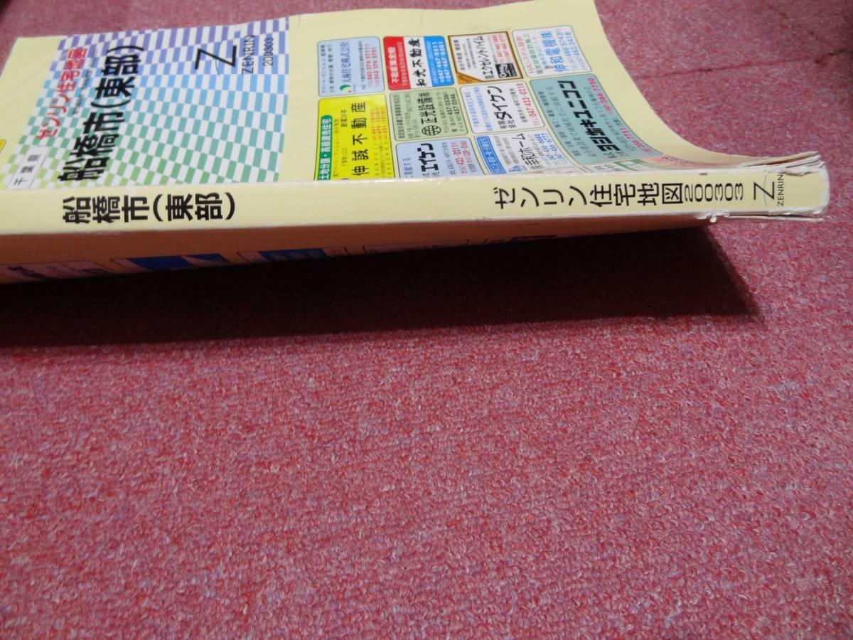 ゼンリン住宅地図 船橋市(東部)2003年3月版 定価20,000円+税_画像3