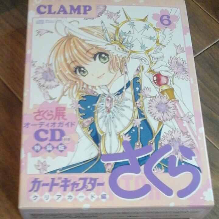 CLAMP カードキャプターさくら クリアカード編 6巻 DVD付き特装版_画像1