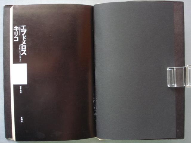 「エブドメロス」ジョルジュ・デ・キリコ Hebdomeros Giorgio de Chirico (検)ダダ/シュルレアリスム [送料198円]_画像7
