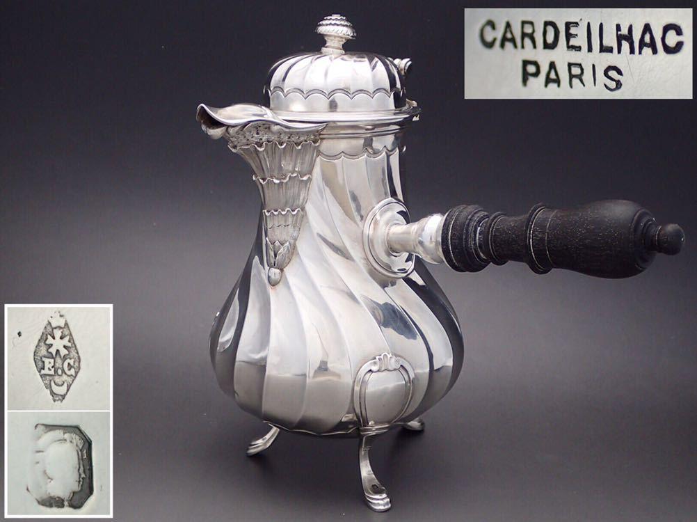 カルディヤック Cardeilhac 純銀無垢(シルバー950) 重厚 チョコレートポット