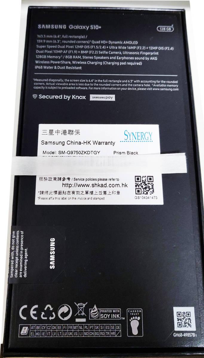 未開封新品 香港版 SIMフリー Samsung Galaxy S10 Plus Dual-SIM SM-G9750 8GB 128GB Prism Black_画像2