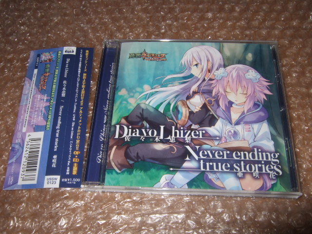 CD brave Neptune world by the universe by Katsumoku case! Ultimate RPG declaration!! OP ED Theme Song