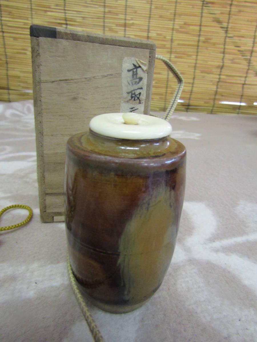 高取茶入(け003)_画像1
