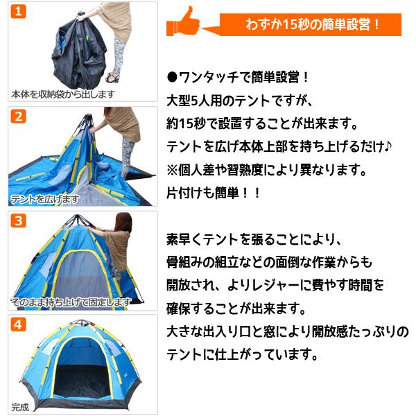 テント キャンプ 6-8人用 大型ワンタッチテント 持上げ式 ワンタッチで簡単設営 通気性抜群 収納袋 キャンプ用品 レジャー スポーツ_画像2