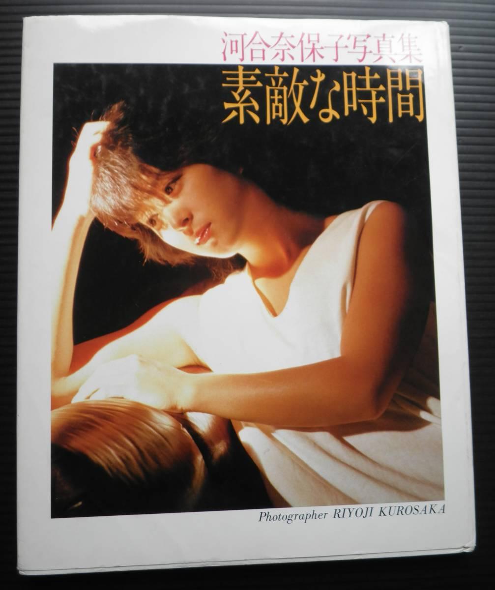 1357/河合奈保子 写真集 素敵な時間 ワニブックス 昭和58年初版