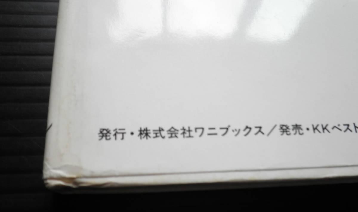 1357/河合奈保子 写真集 素敵な時間 ワニブックス 昭和58年初版_画像4
