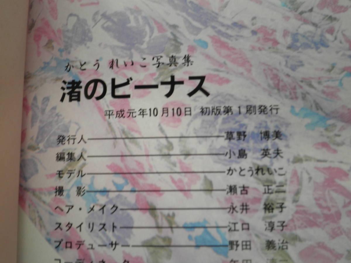 1349/かとうれいこ 写真集 渚のビーナス ビックマン 平成元年初版_画像9