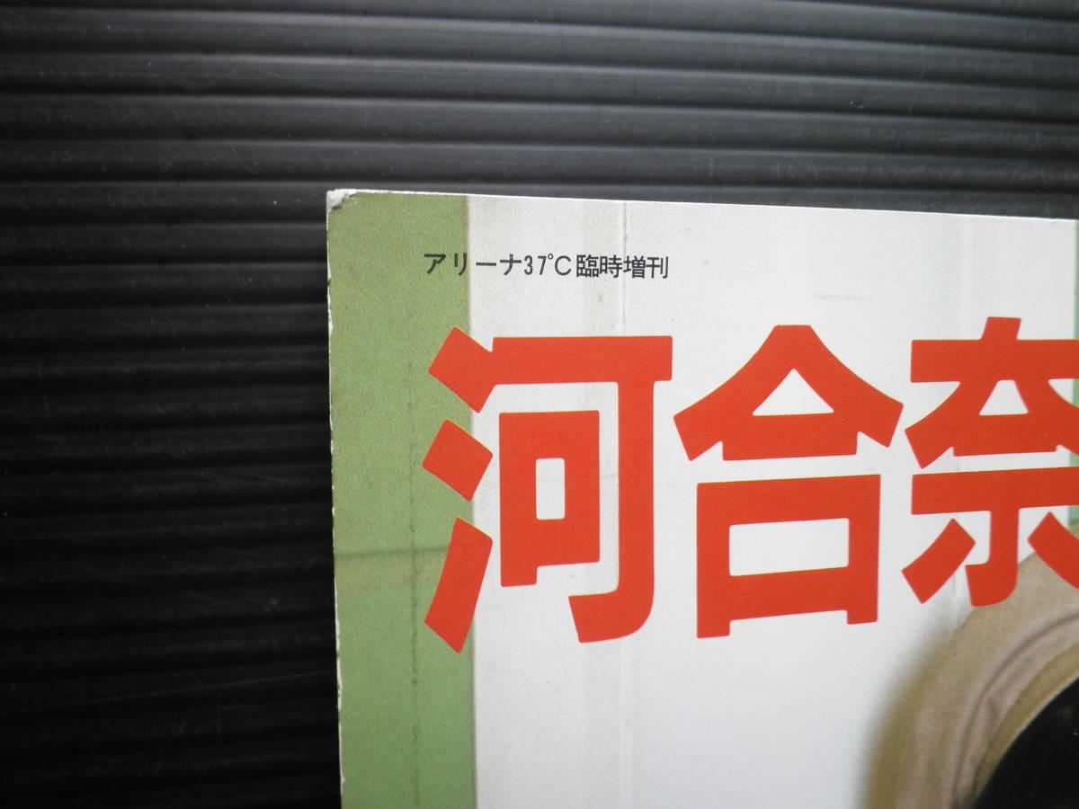 1356/河合奈保子 写真集 LOVELY SUMMER 音楽専科社 1985年初版_画像3