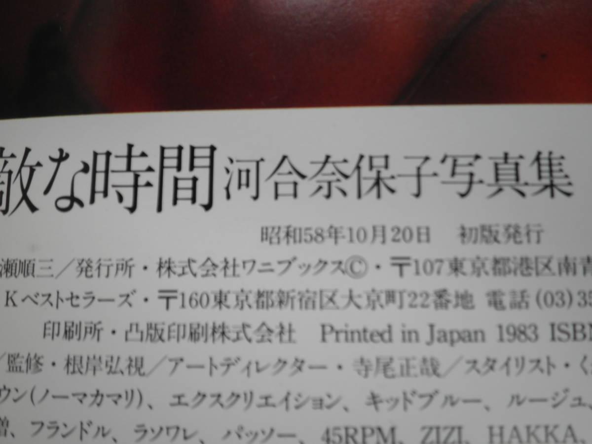 1357/河合奈保子 写真集 素敵な時間 ワニブックス 昭和58年初版_画像9