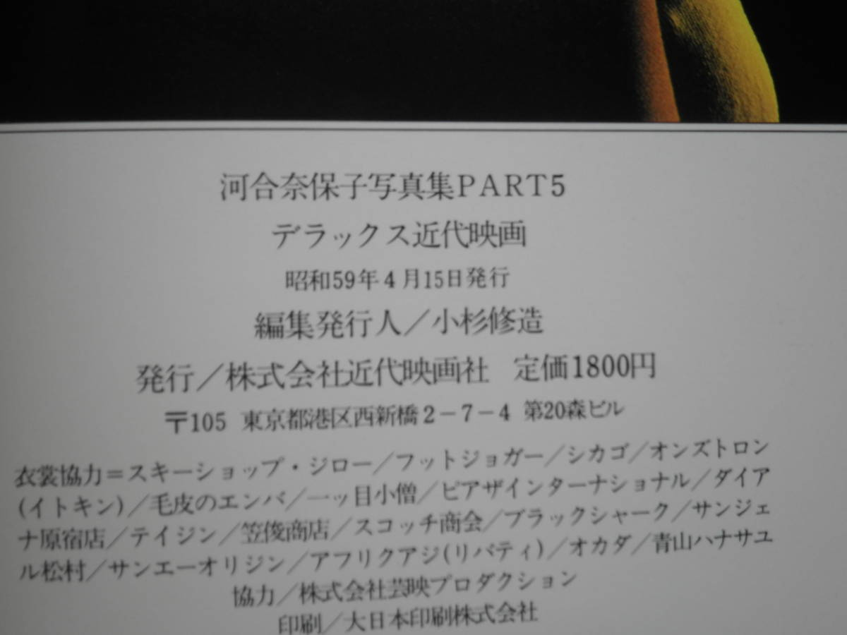 1359/河合奈保子 写真集 PART5 二十歳のメモリー 近代映画社 昭和59年初版_画像8