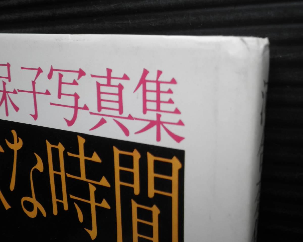 1357/河合奈保子 写真集 素敵な時間 ワニブックス 昭和58年初版_画像3