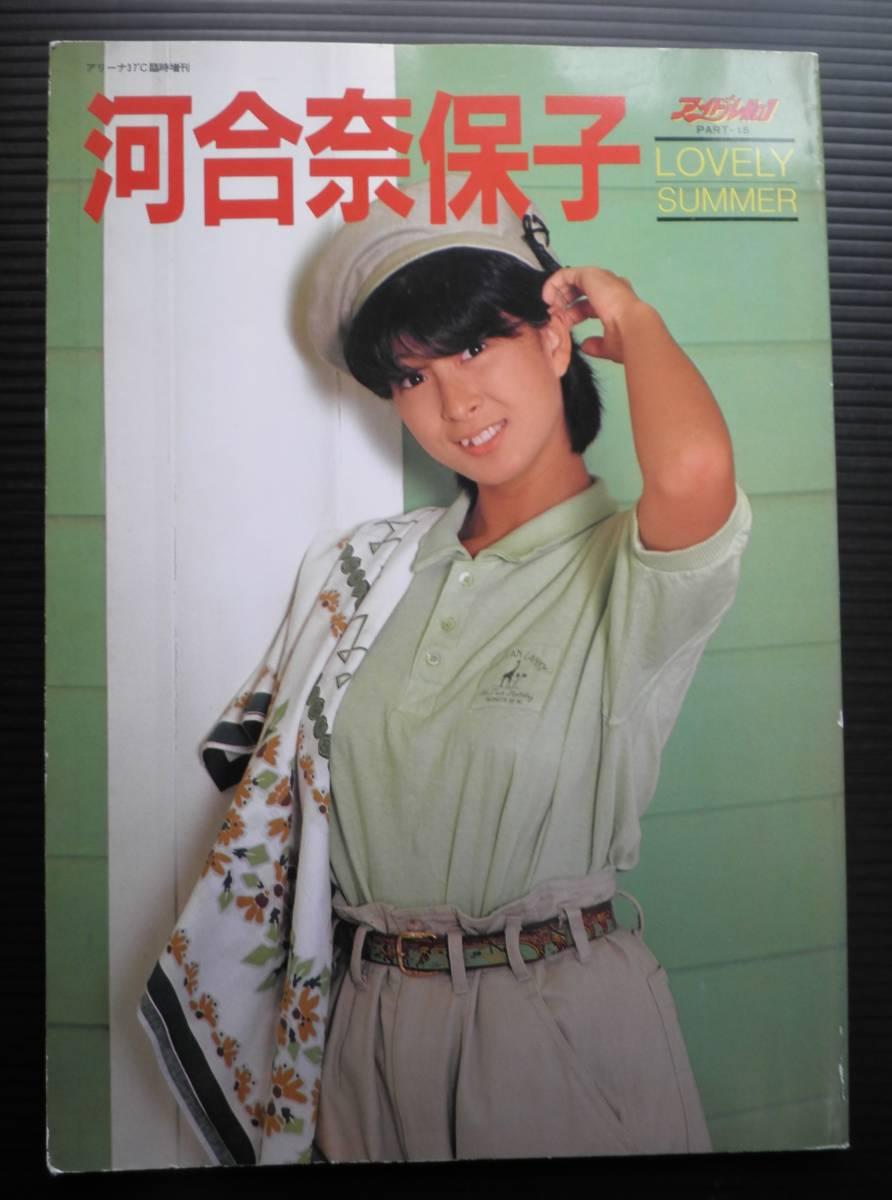 1356/河合奈保子 写真集 LOVELY SUMMER 音楽専科社 1985年初版
