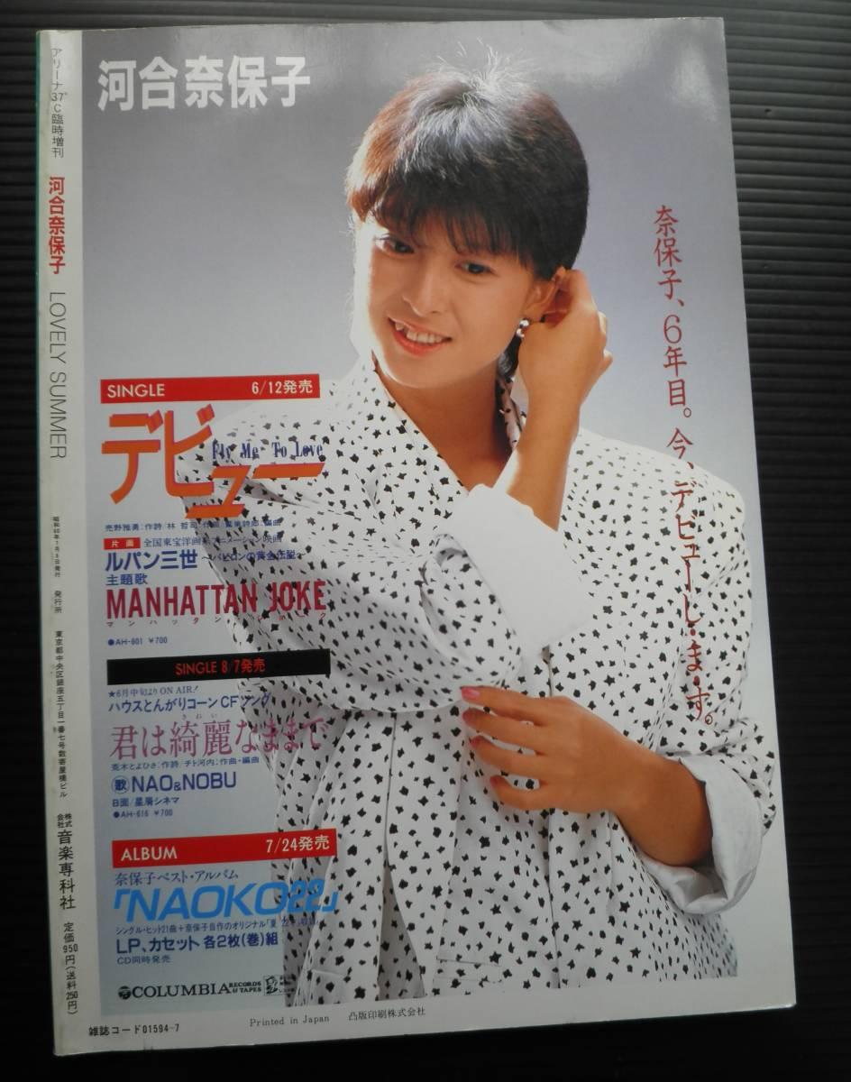 1356/河合奈保子 写真集 LOVELY SUMMER 音楽専科社 1985年初版_画像2