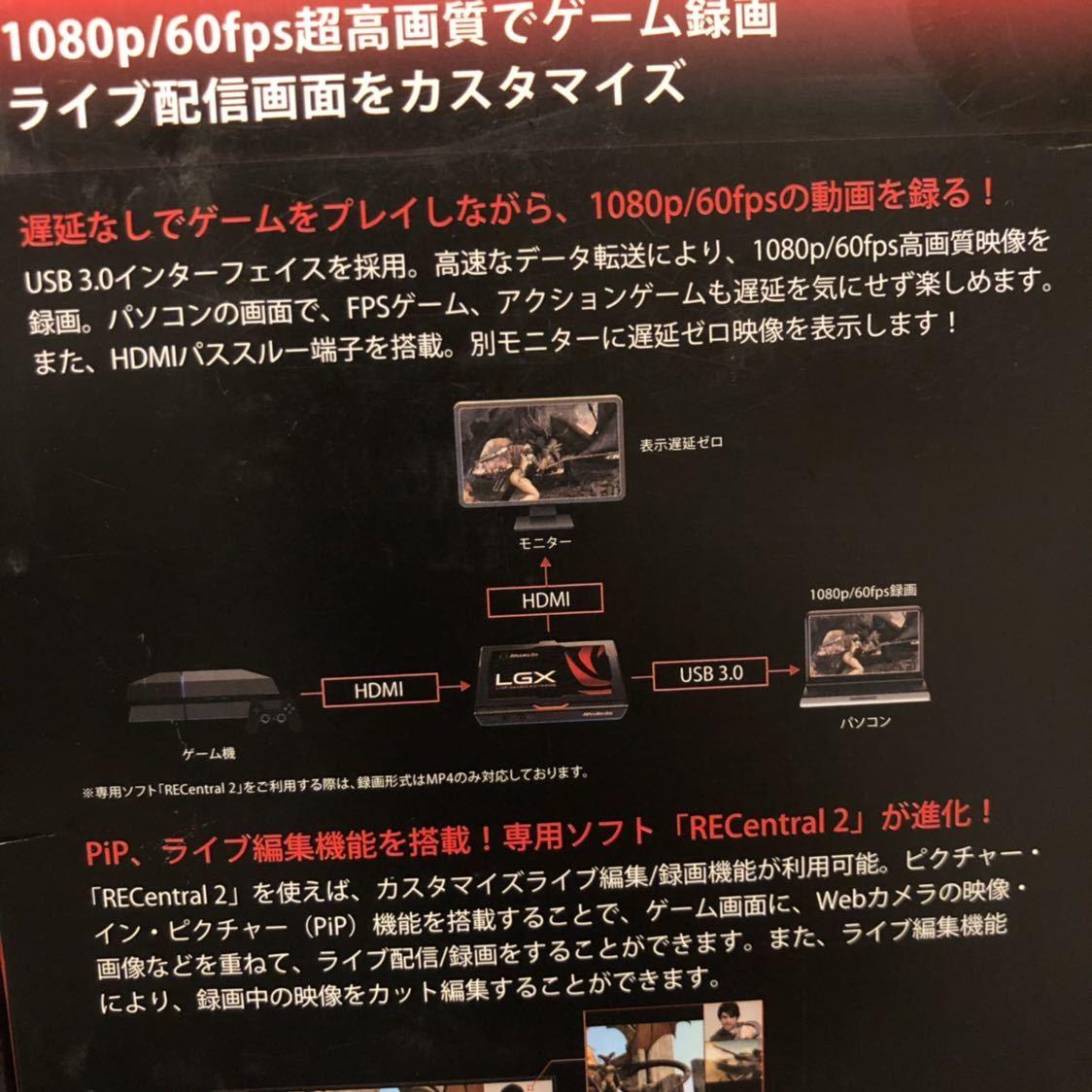 【美品】キャプチャーボード PS4などゲーム録画or実況におススメ gc550 avermedia フルHD 60FPS対応 高速USB3.0_画像9