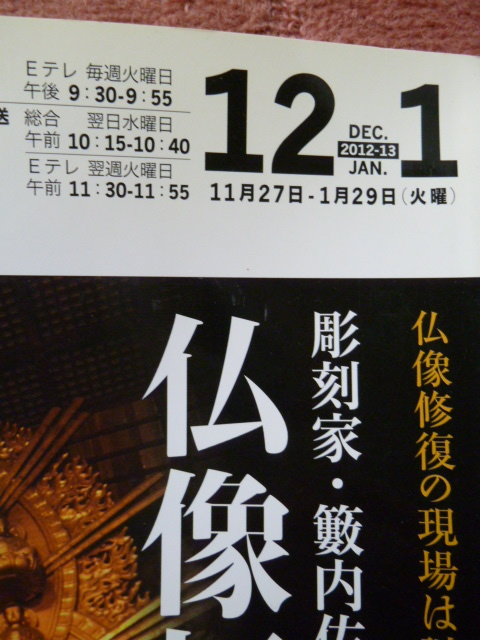 2012.12月-2013.1月放送分です。