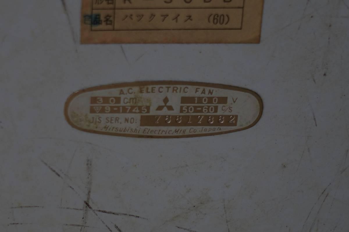 古い昭和 三菱 MITSUBISHI 30cm高級お座敷扇DB(R-30DB) バックアイス(60) _画像8