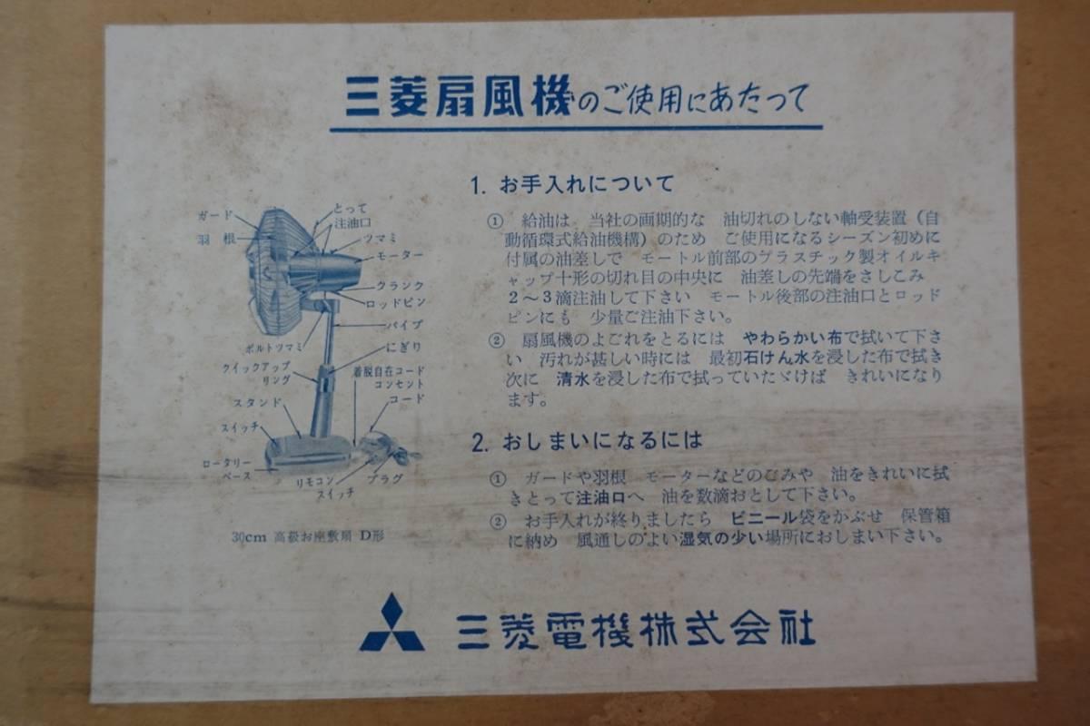 古い昭和 三菱 MITSUBISHI 30cm高級お座敷扇DB(R-30DB) バックアイス(60) _画像10