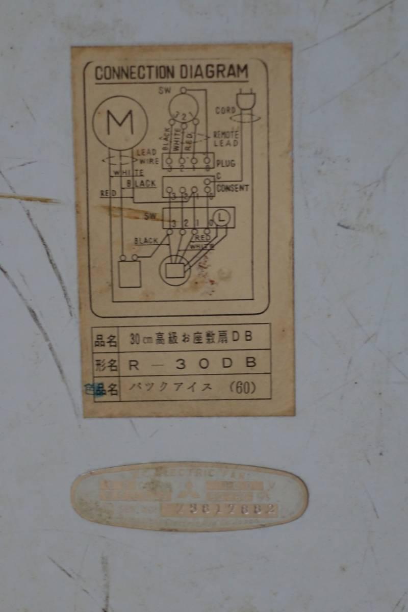 古い昭和 三菱 MITSUBISHI 30cm高級お座敷扇DB(R-30DB) バックアイス(60) _画像7