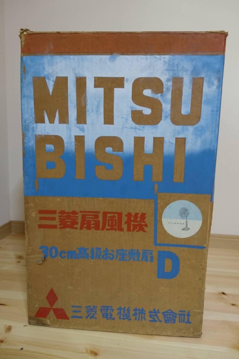 古い昭和 三菱 MITSUBISHI 30cm高級お座敷扇DB(R-30DB) バックアイス(60) _画像9