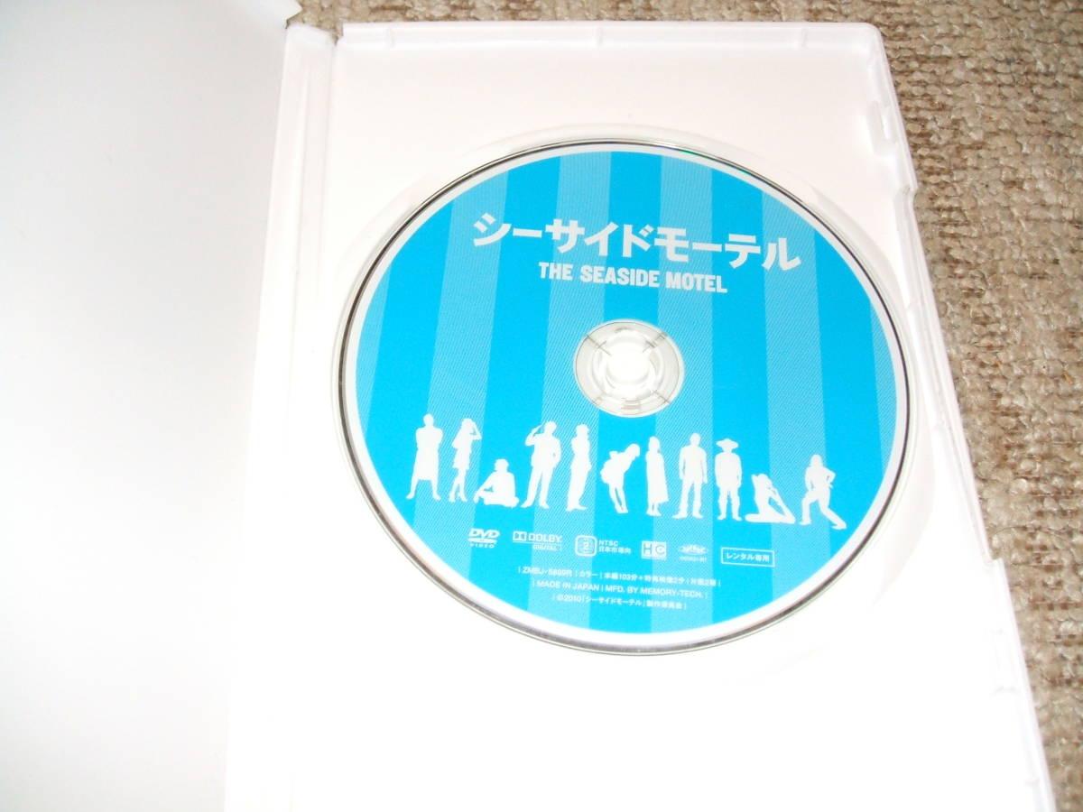 シーサイドモーテル 生田斗真, 麻生久美子 [レンタル版DVD] 送料185円から_画像2