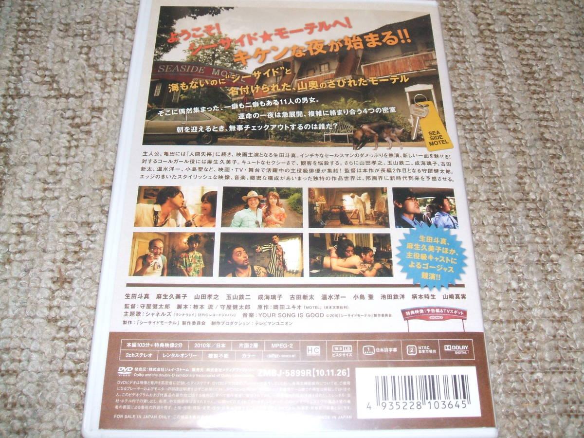 シーサイドモーテル 生田斗真, 麻生久美子 [レンタル版DVD] 送料185円から_画像3