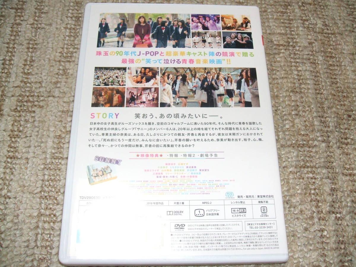 5/22発売  SUNNY 強い気持ち・強い愛  篠原涼子, 広瀬すず [通常版DVD]送料185円から_画像3