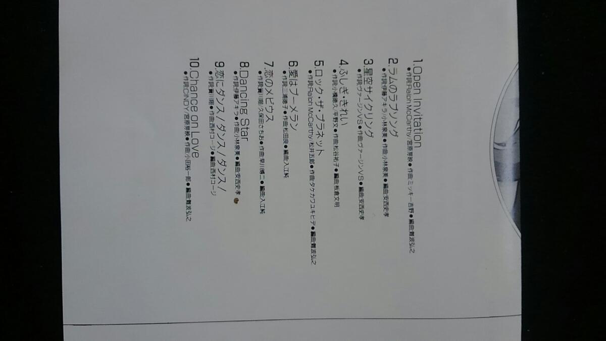 Fumiのラムソング アルバム 平野文 ラムのラブソング Chance on Love 即決 ミッキー吉野 タケカワユキヒデ 小田裕一郎 廃盤 レア_画像2