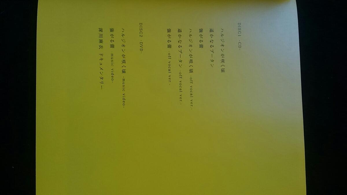 乃木坂46 ハルジオンが咲く頃 TYPE-A+B+C+D DVD ミュージックビデオ 深川麻衣 齋藤飛鳥 西野七瀬 生田絵梨花 白石麻衣 堀未央奈_画像2
