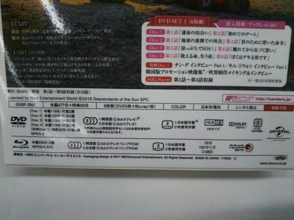 (韓流ドラマ) DVD 太陽の末裔 Love Under The Sun DVD-SET1(お試しBlu-ray付き)6枚組_画像4