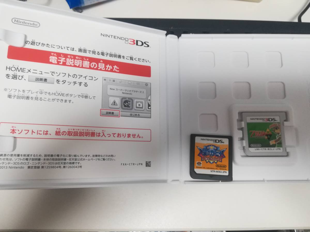 3DS ゼルダの伝説 トライフォース 星のカービィ ドロッチェ団 2本セット即決