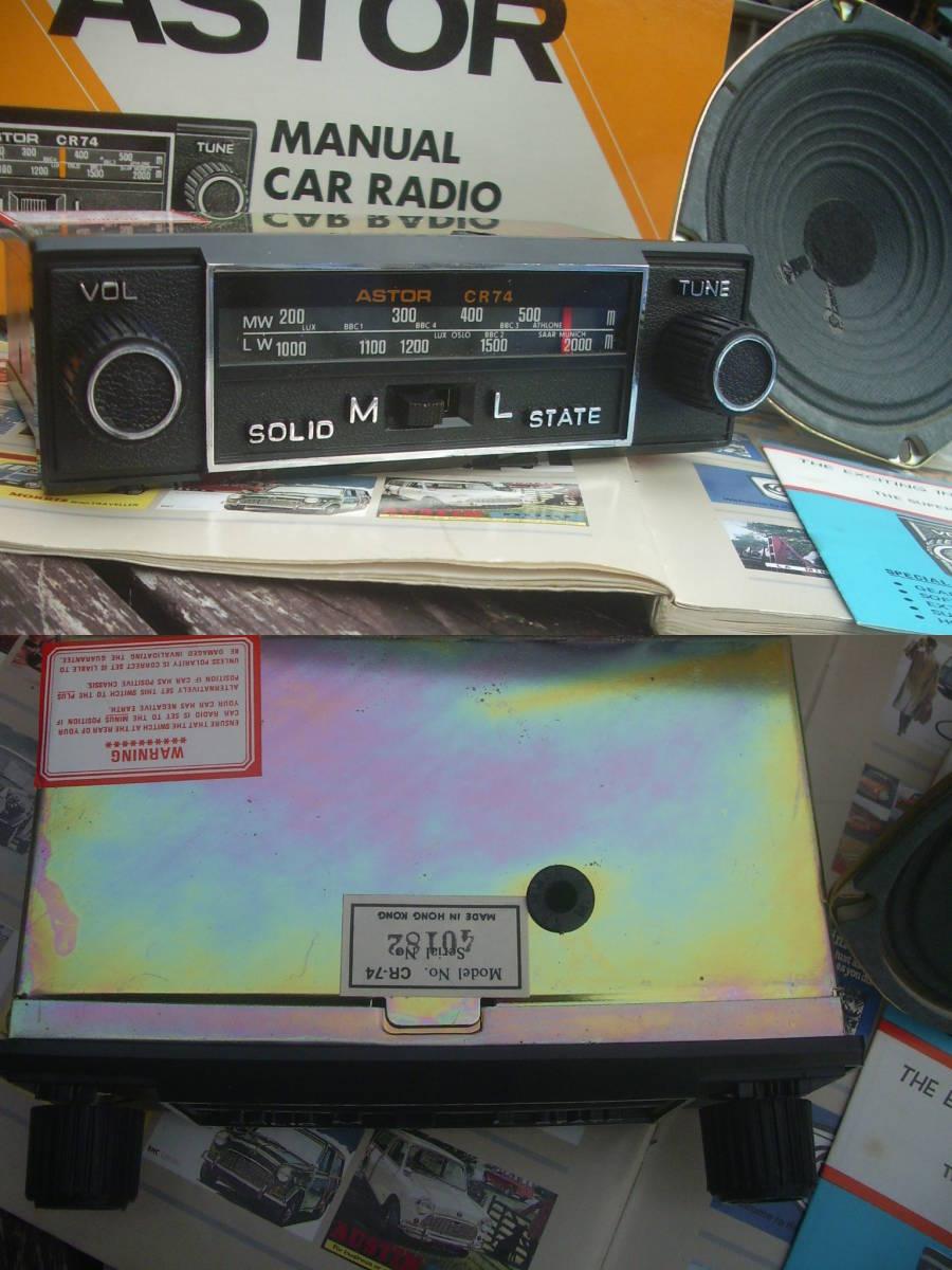 新品◆ASTOR クラシックカーラジオ&スピーカー★BMCミニ/モーリス/オースチン/ローバーミニ/ADO16/バンプラ/MG/モトローラ/英国_◆当時物・古いお品物です