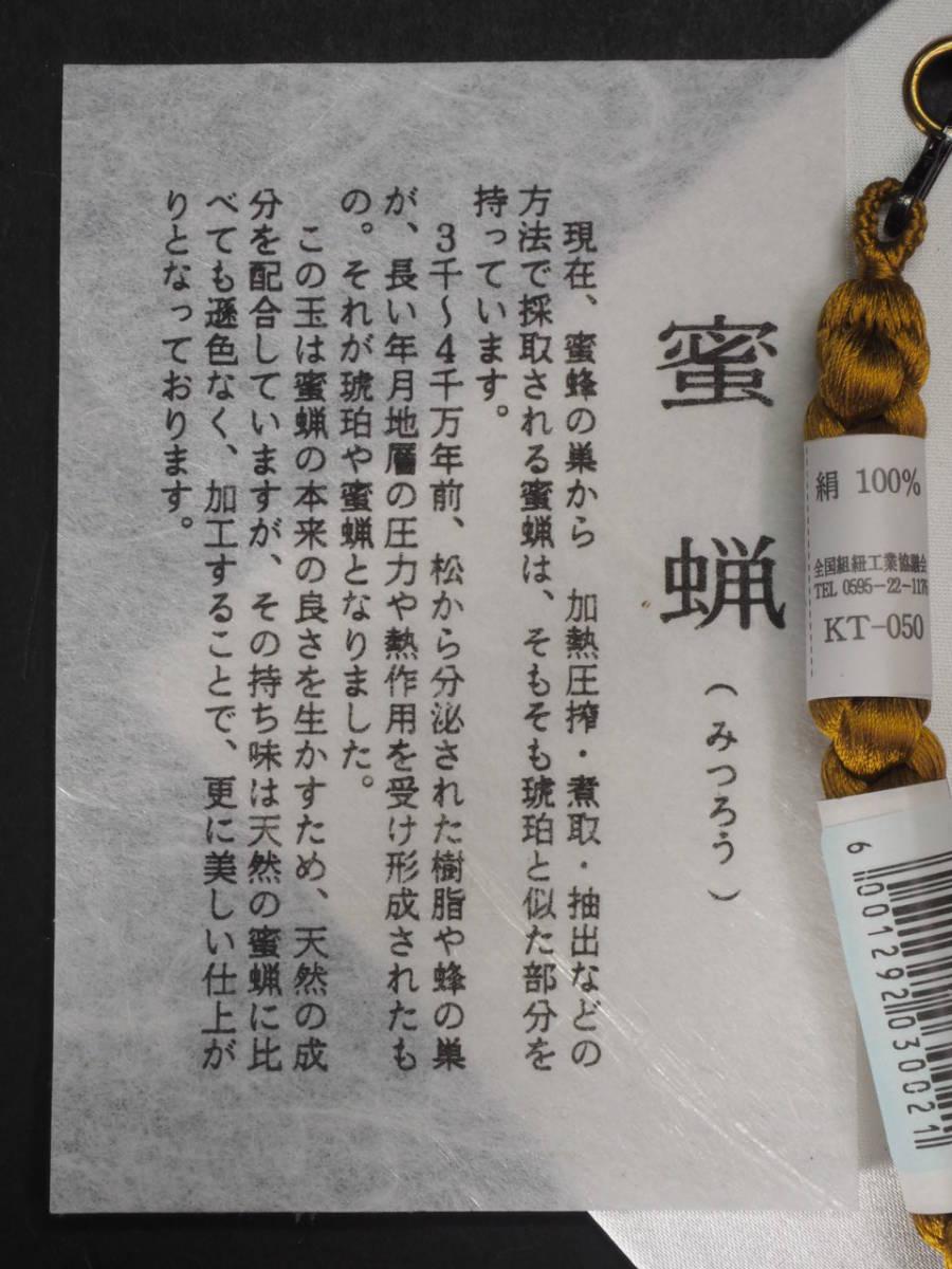 ☆蜜蝋羽織紐☆美品☆箱入☆20_画像3