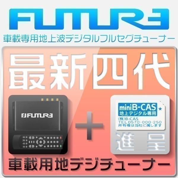 1円~地デジチューナー 車載用 高性能 1080P 4×4 フルセグ ワンセグ HDMI AV出力 カー用品 DC12V~24V 1年保証_画像3