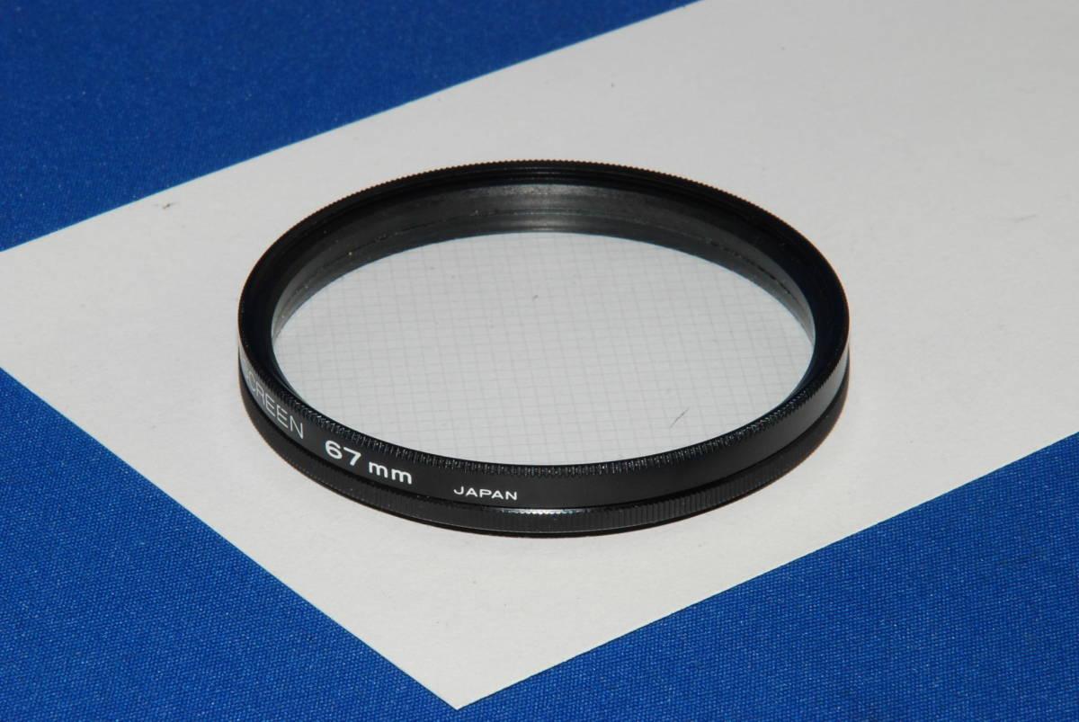 Kenko R-CROSS SCREEN 67mm (F809)_画像2