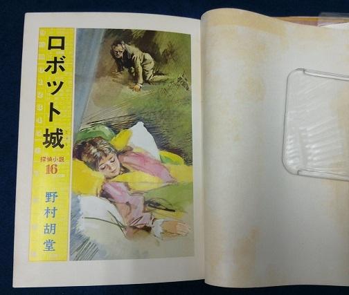 ロボット城 野村胡堂 偕成社 ジュニア探偵小説16_画像2
