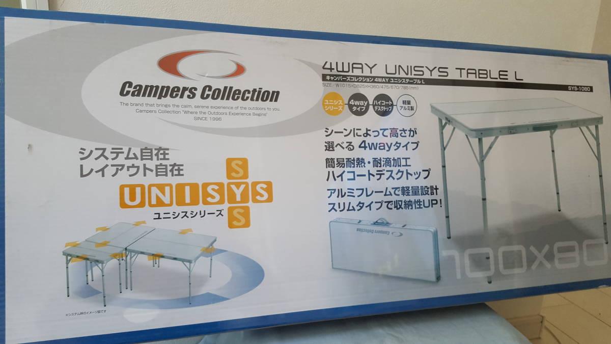 【未開封品】キャンパーズコレクション 4WAYユニシステーブルL SYS-1080_画像1