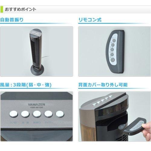【未使用品】山善 ハイポジションスリムファン YSR-M1001(B)ブラック _画像4