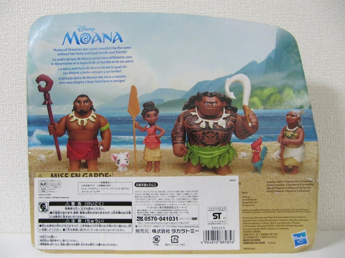 Disney Moana ディズニー モアナと伝説の海 アドベンチャードール コレクションパック モアナ フィギュア セット TAKARA TOMY タカラトミー_画像6