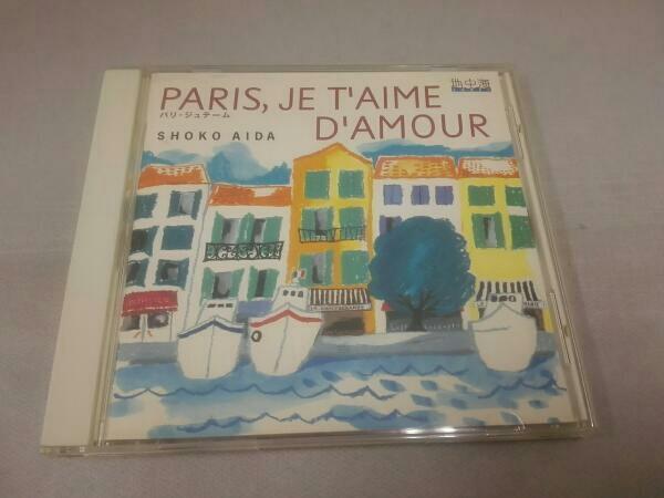 相田翔子(Wink) CD パリ・ジュテーム_画像1