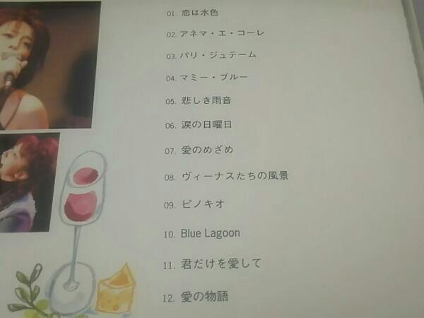 相田翔子(Wink) CD パリ・ジュテーム_画像4